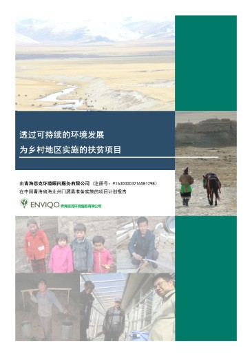development project brochure (Chinese version)